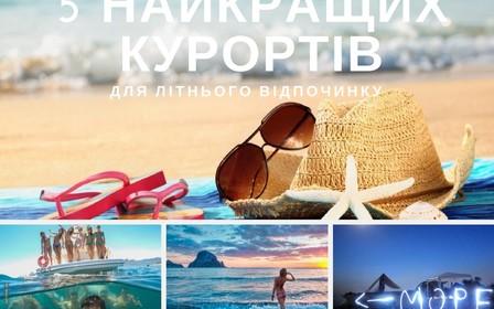Куда поехать на отдых летом – ТОП-5 курортов Украины