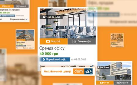 Купить офис или арендовать: чего хотят украинцы?