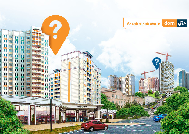 Квартира в доме советской постройки в центре города или новая в пригороде: что выгоднее?
