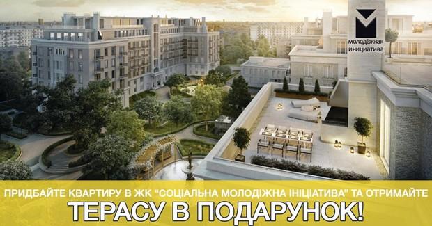 Квартиры с террасой в ЖК Молодежная инициатива.