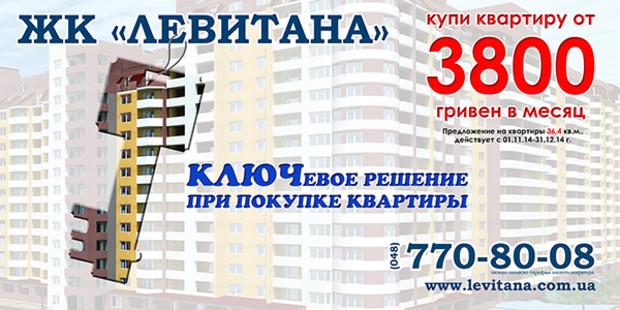 Квартиры в ЖК «Левитана» от 3800 грн. в месяц!