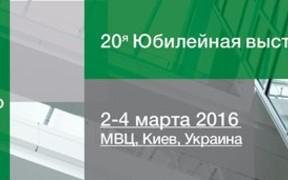 KyivBuild 2016: новые перспективы