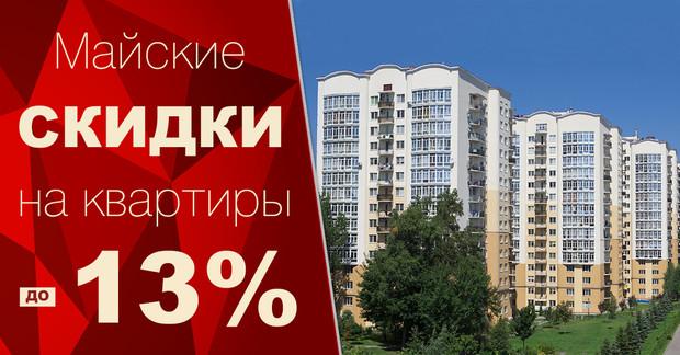 Майские цены на квартиры!