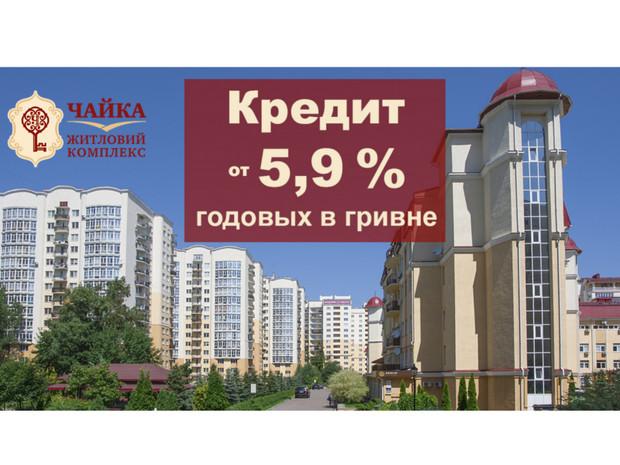 Максимально выгодная процентная ставка 5,9% на квартиры в жилом комплексе «Чайка»