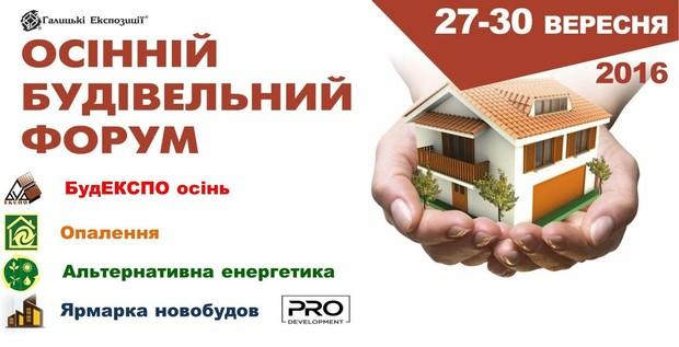 Міжнародна виставка «БудЕКСПО-Осінь»