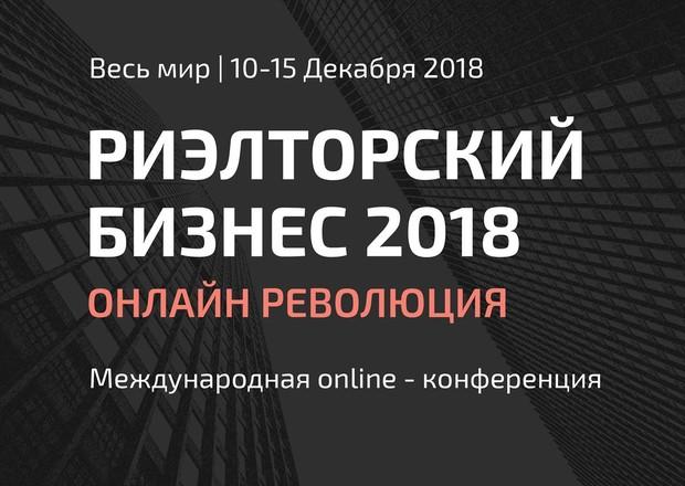 """Міжнародної онлайн-конференція """"Ріелторський бізнес 2018. Онлайн революція"""""""