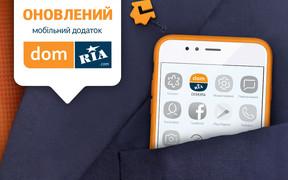 Мобильное приложение DOM.RIA — удобный инструмент риелтора