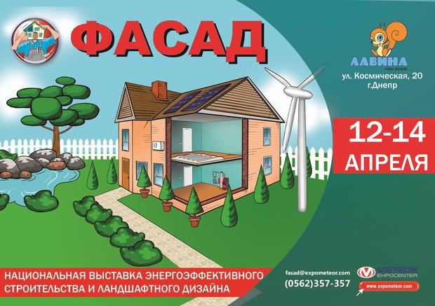 Национальная выставка энергоэффективного строительства и ландшафтного дизайна  «ФАСАД»