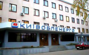 Нацкомиссия оштрафовала Киевоблэнерго