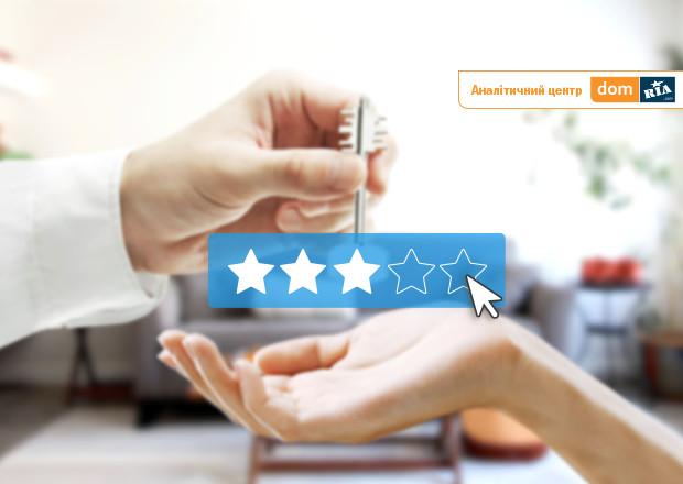 Насколько качественный сервис в сфере продажи недвижимости. Итоги Аналитического центра DOM.RIA