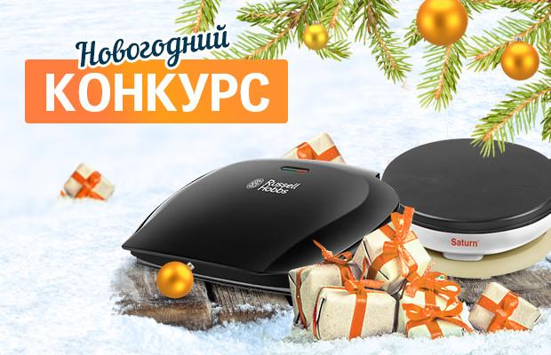 Новогодний конкурс от DOM.RIA завершён! Дарим подарки и поздравляем победителей