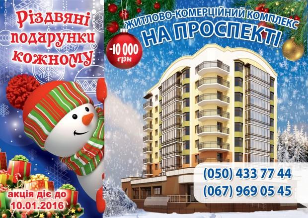"""Новогодняя акция от ЖК """"На Проспекте"""""""