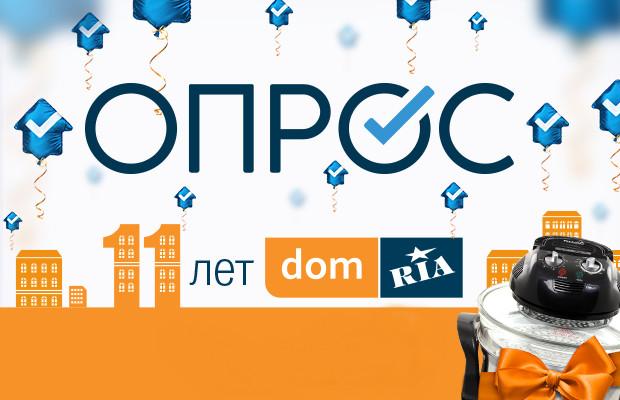 Опрос к 11-летию DOM.RIA завершился! Аэрогриль уже ждёт победителя