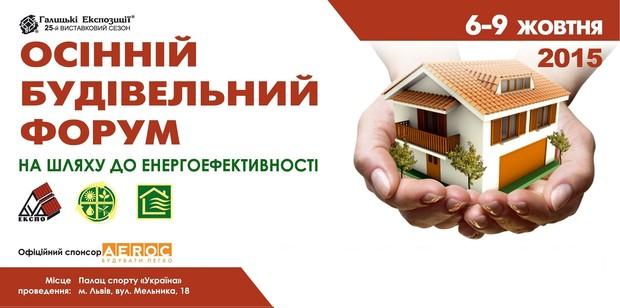 Осінній Будівельний Форум відбувся у Львові