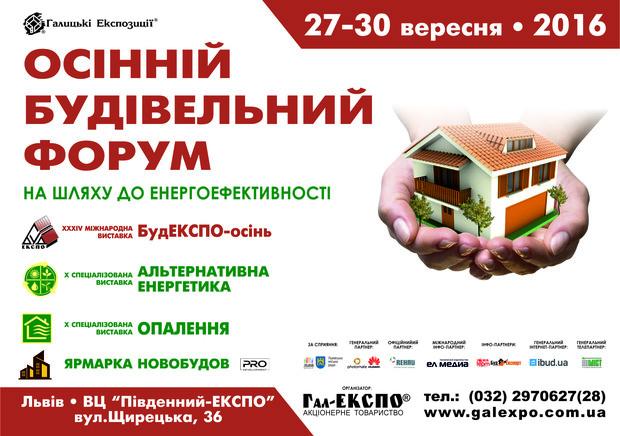Осінній Будівельний Форум запрошує усіх бажаючих до участі!