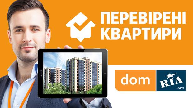 Перевірені квартири DOM.RIA - історія виникнення і розвитку