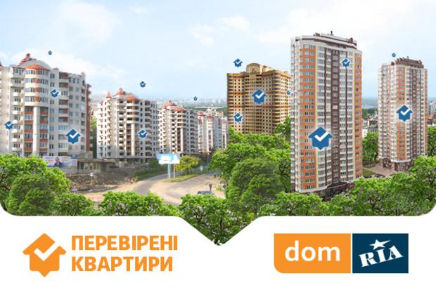 Перевіряй та продавай! Регіональні конференції DOM.RIA (графік оновлюється)