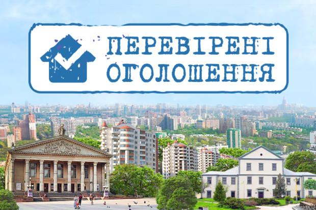 Перевіряй та продавай! Регіональні конференції DOM.RIA