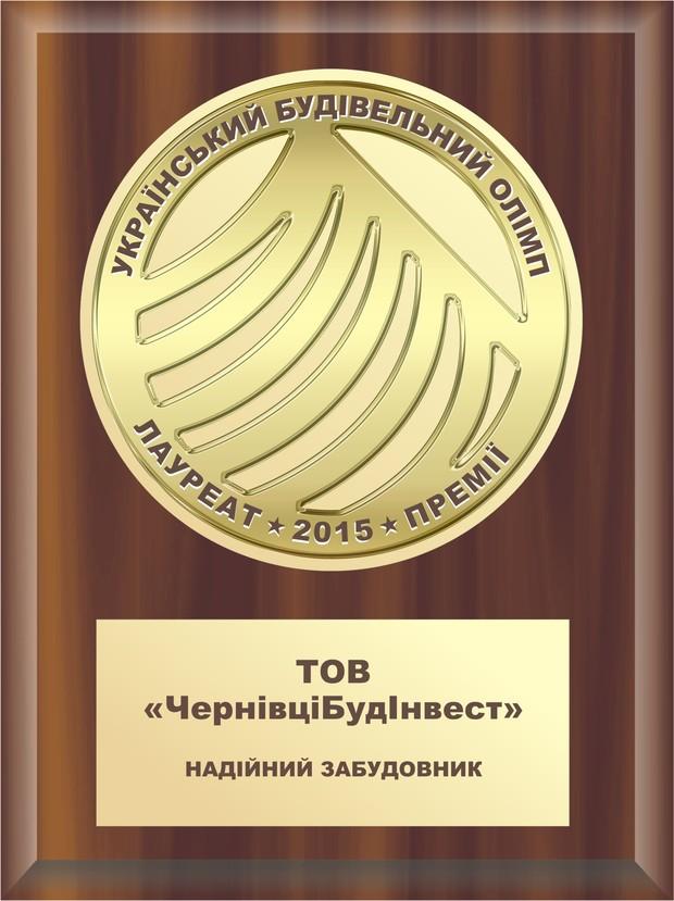 Підбито результати відбору на премію «Український Будівельний Олімп» за підсумками 2015