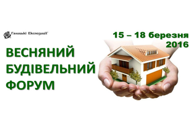 Підсумки проведення Весняного Будівельного Форуму