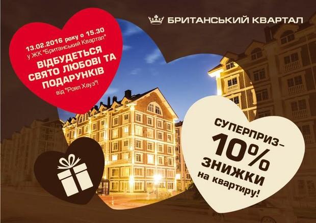 Подарки для влюбленных! Праздник любви и безумных скидок в ЖК «Британский Квартал» !!!
