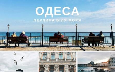 Поездка выходного дня: ТОП-5 лучших мест в Одессе