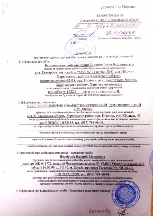 Получена декларация о готовности жилого дома по ул. Комарово пос. Песочин