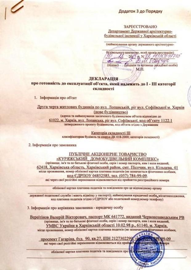 Получена декларация о готовности жилого дома «Софиевский» по ул. Лопанская. г. Харьков.