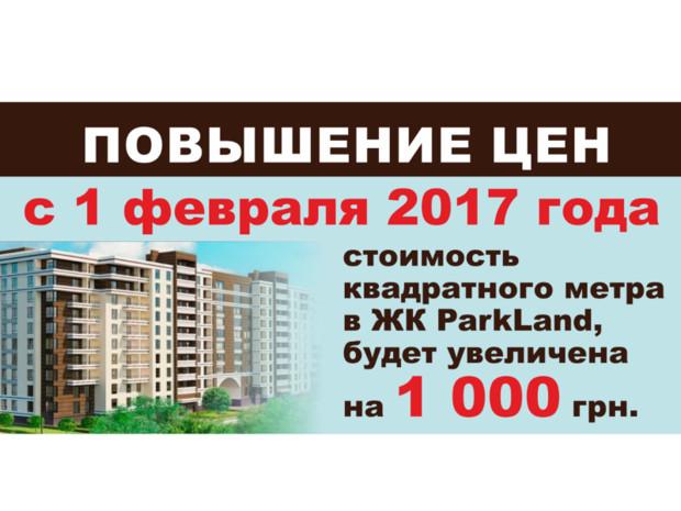 Повышение цен в ЖК Park Land