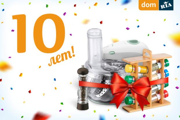 Празднуем вместе 10 лет DOM.RIA! Принимайте участие в праздничном конкурсе