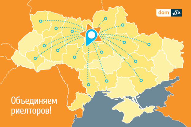 Риелторы со всей Украины соберутся в Киеве 28 ноября