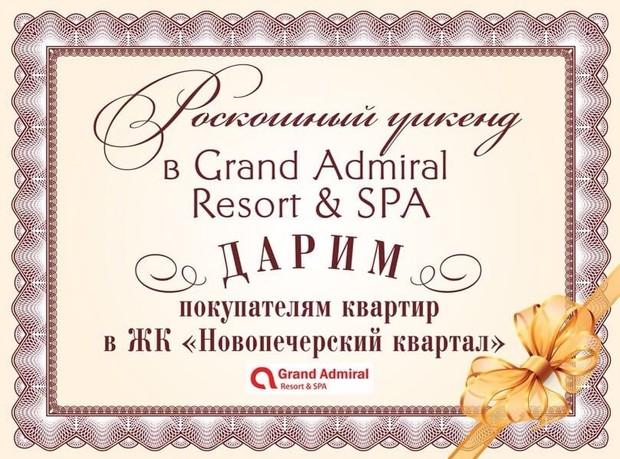 Розкішний вікенд в Grand Admiral Resort & SPA -покупця квартир в ЖК «Новопечерський Квартал»