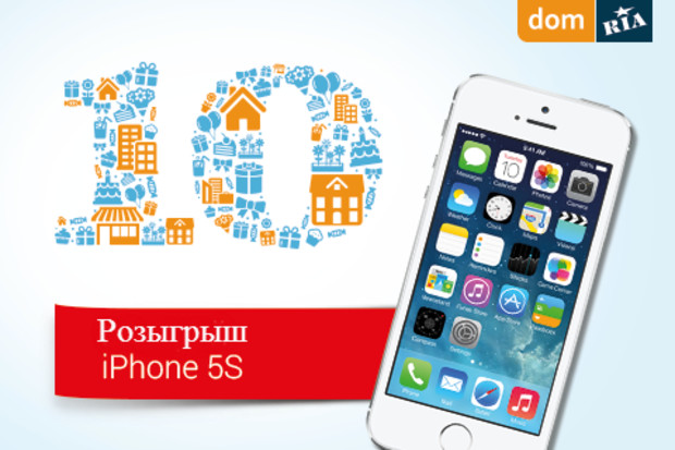 Розыгрыш iPhone 5S для клиентов DOM.RIA к 10-летию сайта завершился