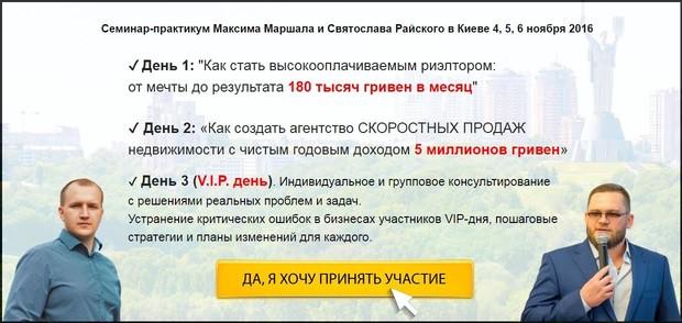 Семинар-практикум Максима Маршала и Святослава Райского в Киеве 4, 5, 6 ноября 2016