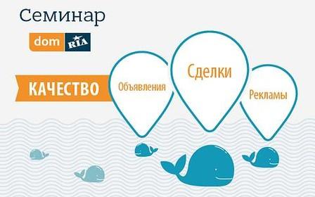 Семинары от DOM.RIA состоялись на юге Украины