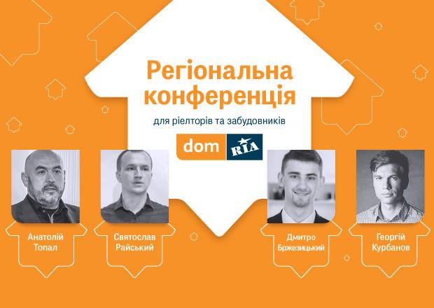 Сезон регіональних конференцій DOM.RIA для ріелторів та забудовників