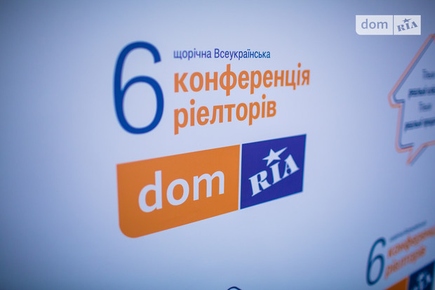 Шоста щорічна Всеукраїнська конференція ріелторів від DOM.RIA: як все відбувалося