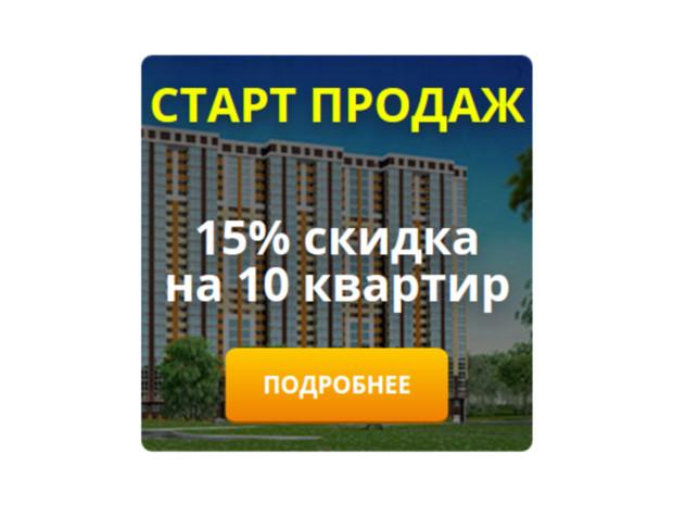 Старт продаж квартир в жилом комплексе «Караваевы Дачи»