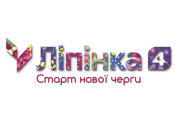 Старт продажів нової черги в ЖК Ліпінка