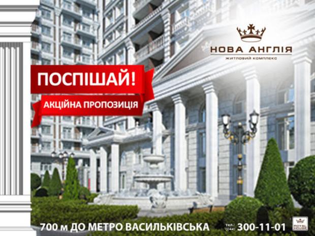 Стартували продажі квартир в жилому комплексі «Нова Англія»!
