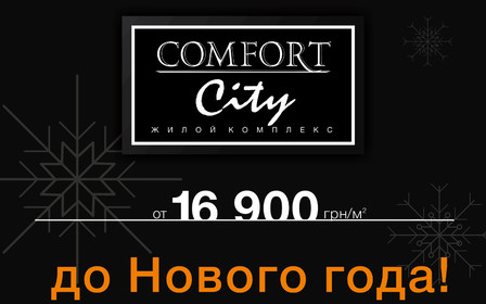 Строительство уникального клубного городка «Comfort City» – в самом разгаре!  Ждем Вас в новом отделе продаж
