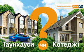 Таунхаусы или коттеджи. Что лучше и что предлагает рынок новостроек Украины