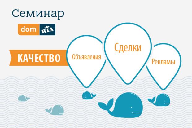 «Три кита» качества направляются на юг Украины: семинары для риелторов из Херсона, Николаева и Одессы