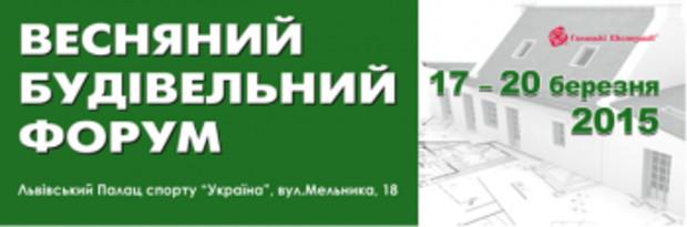 У Львові обговорюватимуть енергоефективність та програми кредитування з енергозбереження