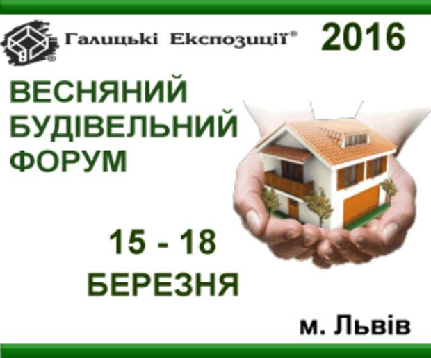 У Львові відбудеться щорічний Весняний будівельний форум