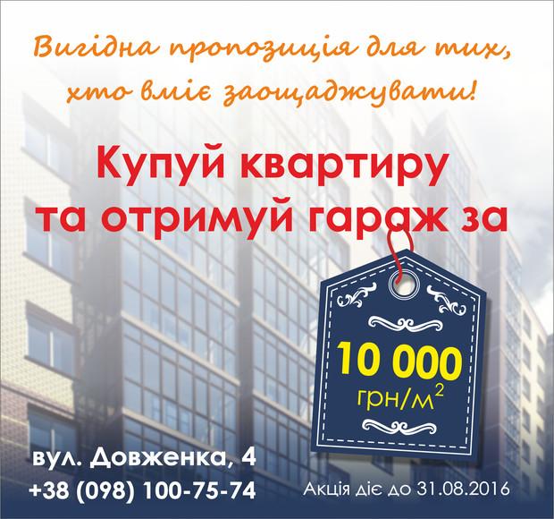 """У ЖК """"Сімейний"""" триває літня акція """"Купуй квартиру та отримуй гараж за 10 000 грн/кв.м.""""!"""