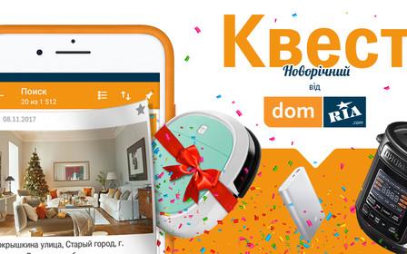 Беріть участь в новорічному квесті від DOM.RIA і вигравайте подарунки