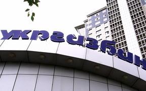 Укргазбанк продает недвижимость на 240 млн. грн.