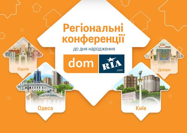 В апреле состоялись региональные конференции, посвященные Дню рождения DOM.RIA. Делимся впечатлениями