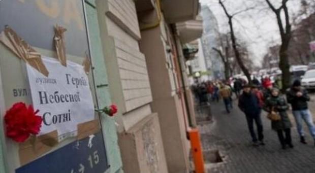 В честь Героев «Небесной Сотни» в Киеве назовут две улицы